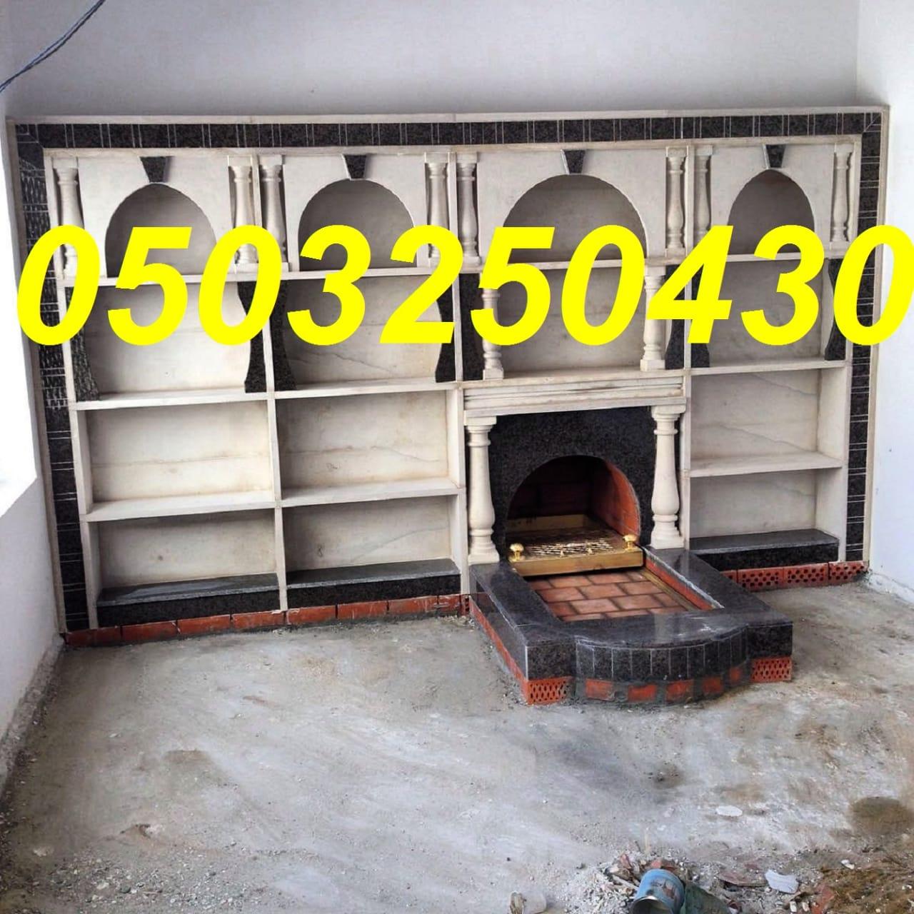 ديكورات 0503250430