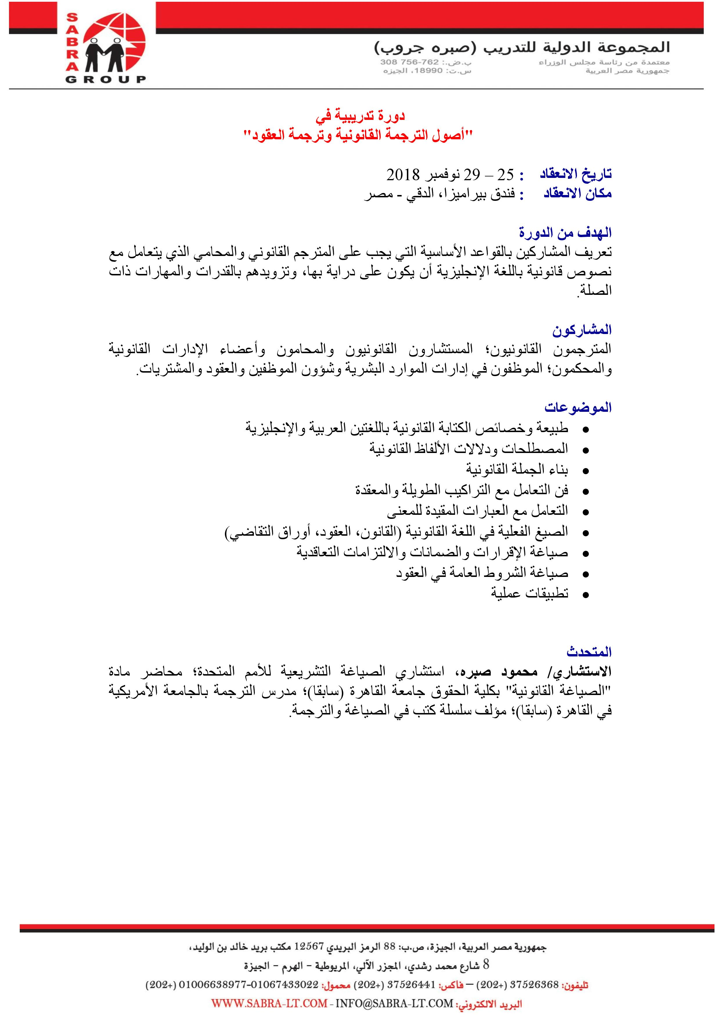 """دورة """" أصول الترجمة القانونية"""