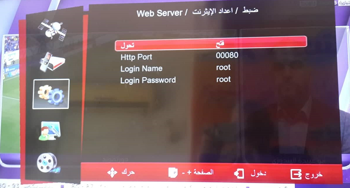 شرح خاصيه web server الموجوده في ريسيفر سونك 999 وتشغيل الريسيفر علي الكمبيوتر او الموبايل P_1044v7xy73