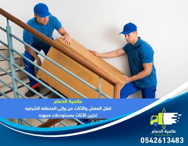 عالميه الدمام- 0542613483 - افضل شركات نقل العفش بالمنطقه الشرقيه P_106275auu2