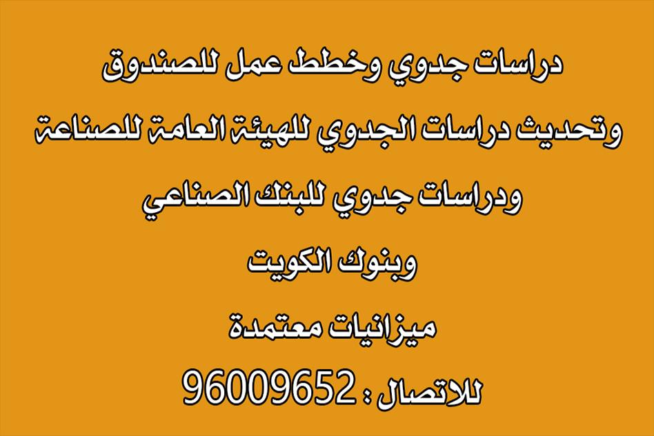 مكتب دراسة جدوى بالكويت P_114611pp93