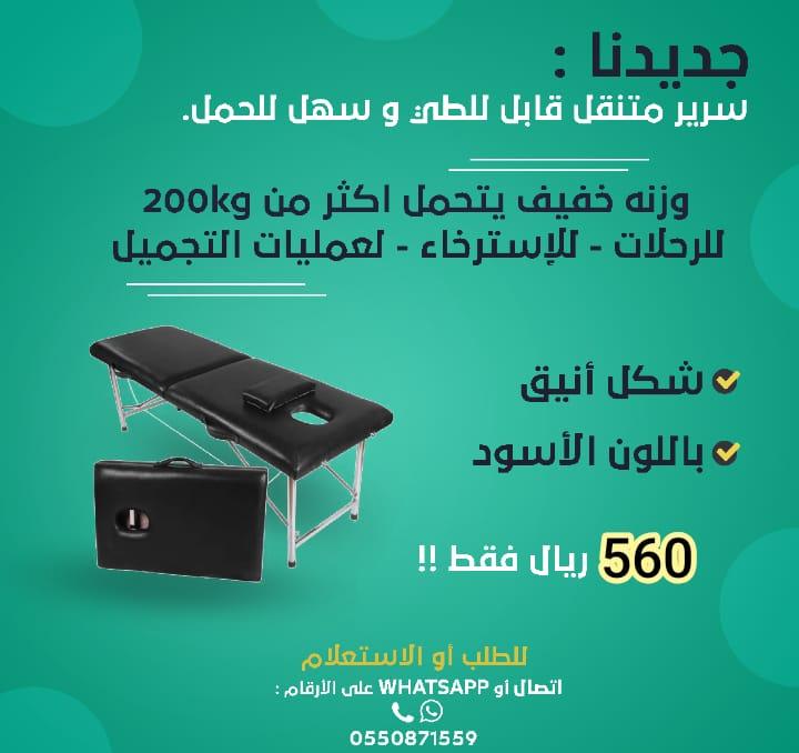 سرير متنقل قابل للطي سهل الحمل P_11737mix12