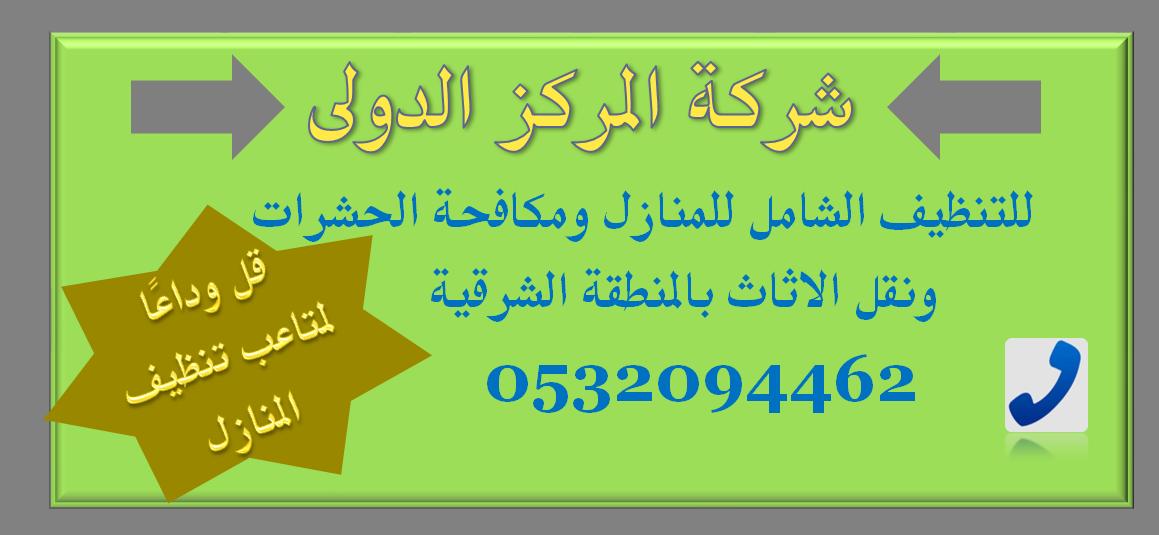 المركز الدولى شركة تنظيف منازل بالرياض P_117869kk61