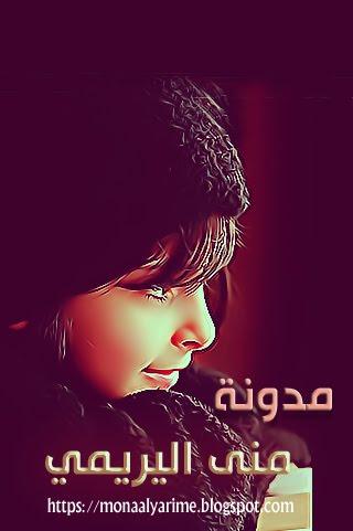مدونة منى اليريمي