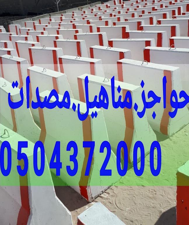 .مستلزمات ومصدات خرسانيه ومناهل خرسانيه بالرياض 0504372000 مناهل مناهل اتصالا