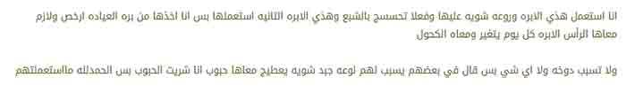 ابر التنحيف saxenda في جدة