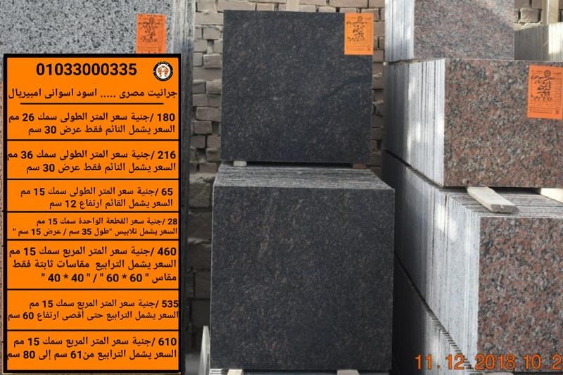 اسعار الرخام بمصر  | انواع الرخام والجرانيت | ارضيات ودرج سلم رخام P_1290b04tb2