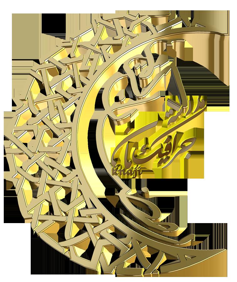 كلمة رمضان كريم مع قمر مزخرف باللون الذهبي دون خلفيه