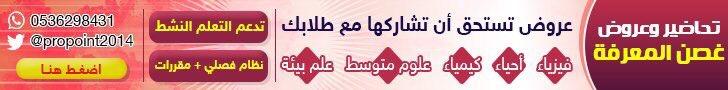 ;تحاضير غصن المعرفة
