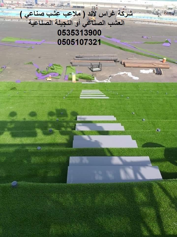 عشب صناعى الحدائق الملاعب الارضيات المطاطية P_1326fuhoc4