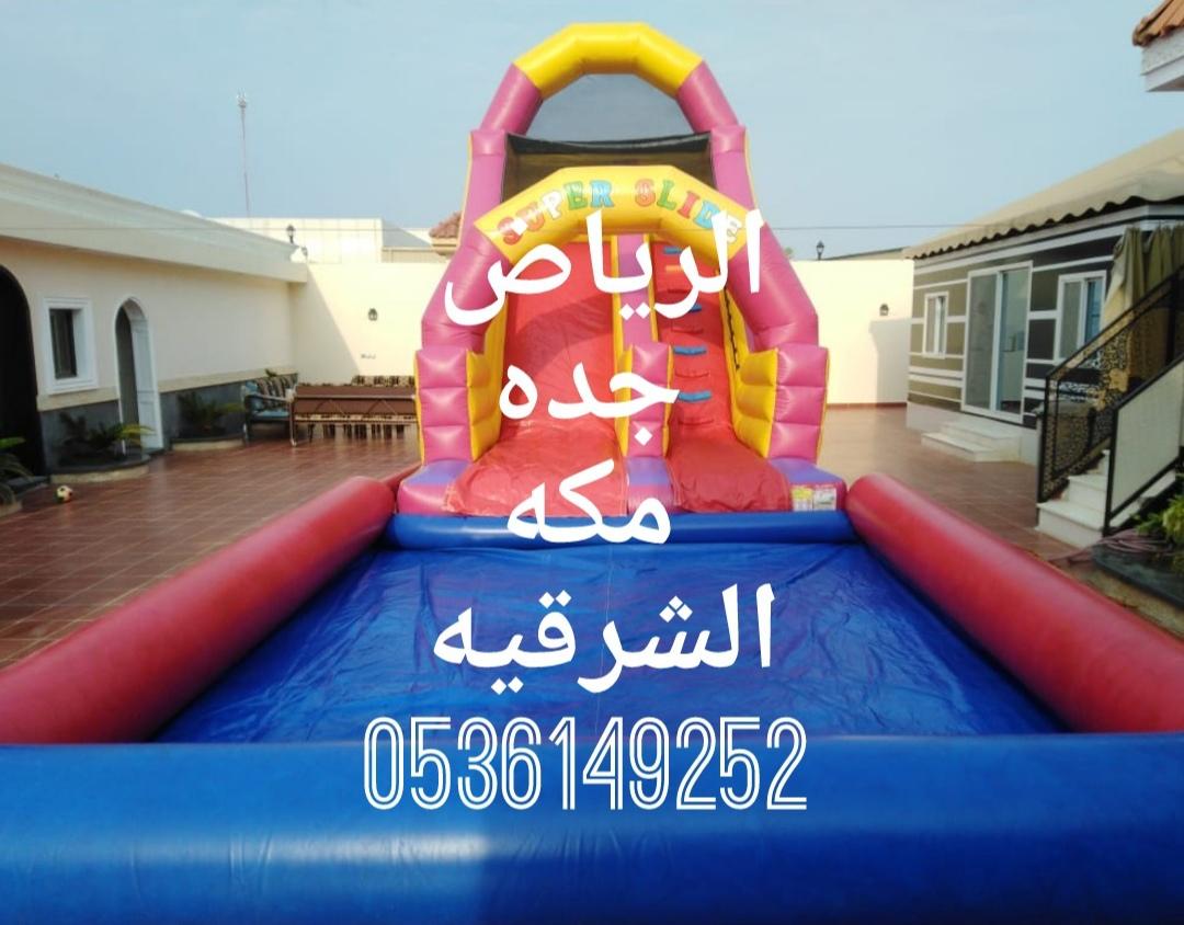 نطيطة، ملعب صابوني. العاب هوائية في الرياض جده الشرقيه مكه 0536149252 تأجير نطيطات،  P_1334ov3jw1