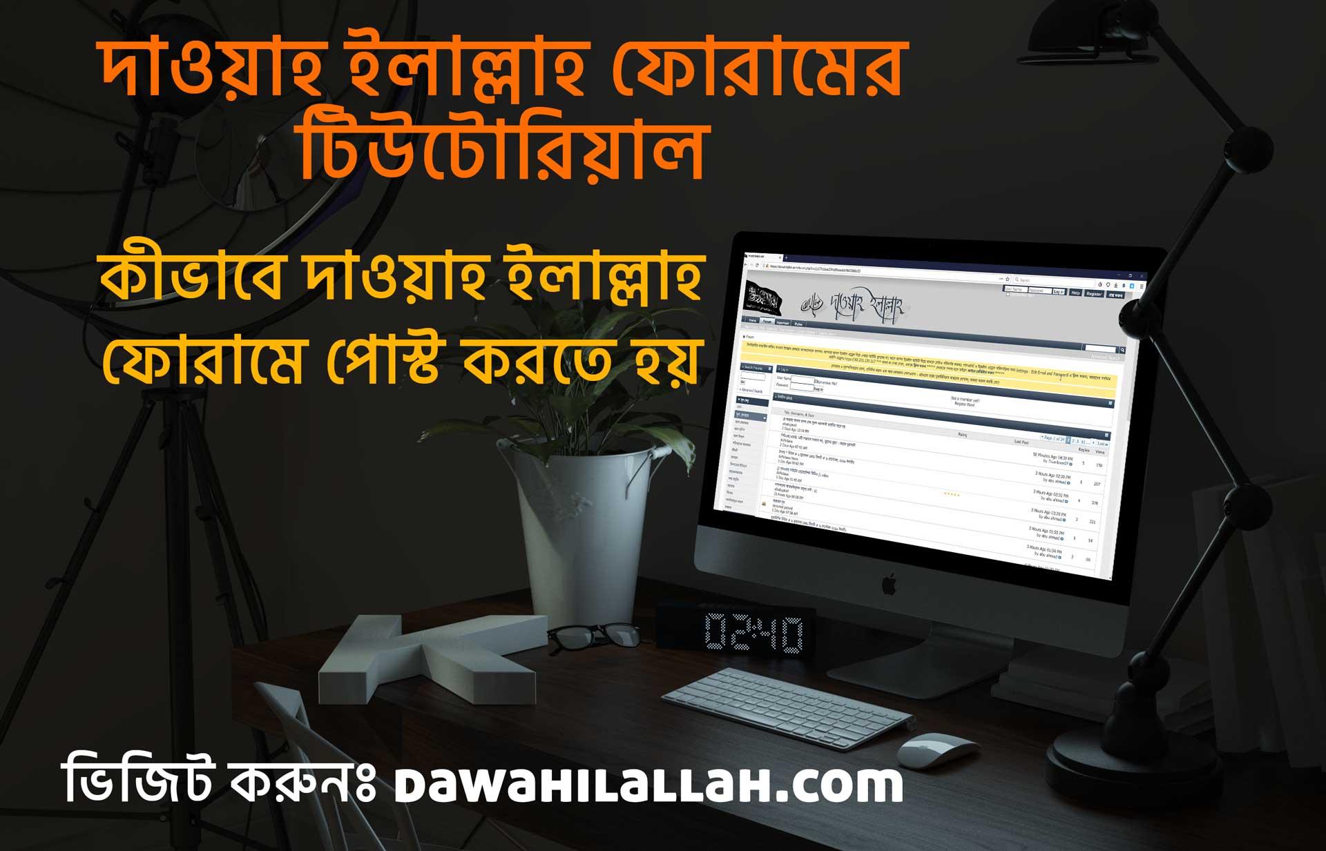 দাওয়াহ ইলাল্লাহ ফোরামের টিউটোরিয়াল || কীভাবে দাওয়াহ ইলাল্লাহ ফোরামে পোস্ট করতে হয়