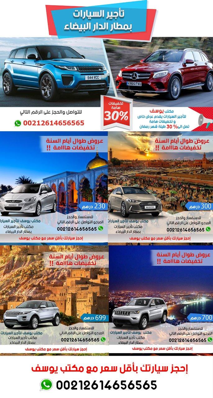 مكتب يوسف تأجير السيارات في مطار الدار البيضاء P_1352a88051