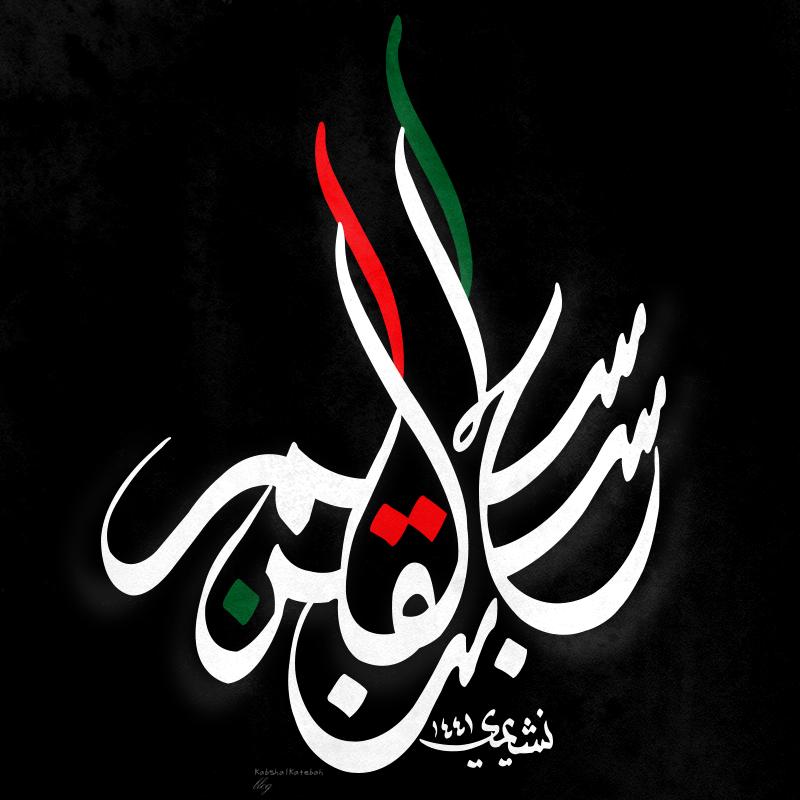 القاسم بن الحسن ع للخطاط محمد النشيمي P_1374sr1ee1