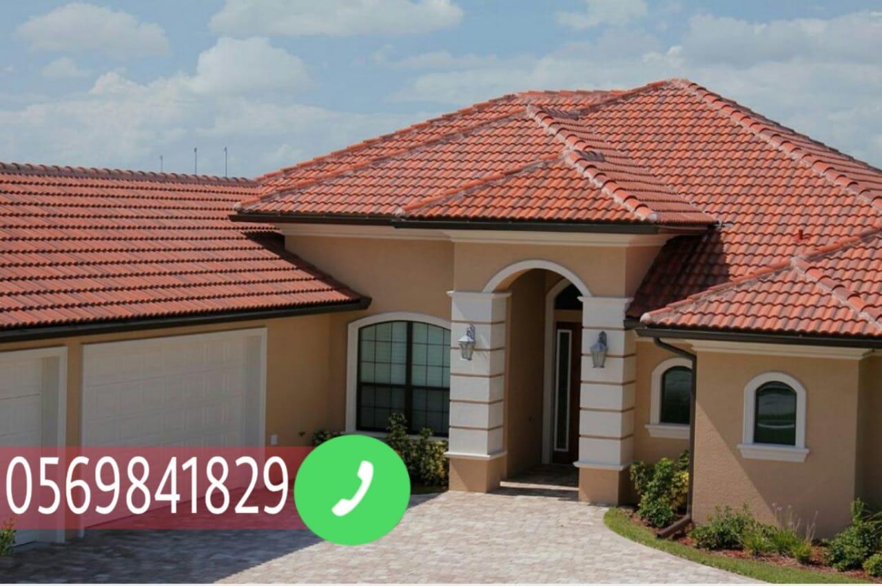 تركيب قرميد الطائف , تركيب اجود انواع قرميد, قرميد اسطح , قرميد منازل , 0569841829 P_1436n4zqp6