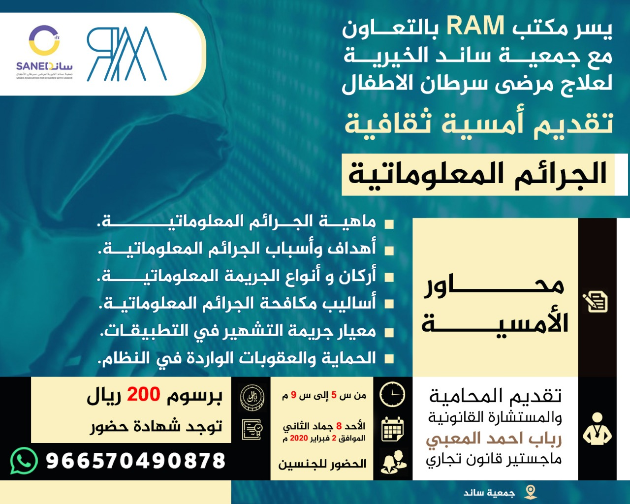أمسية الجرائم المعلوماتية تقديم المحامية والمحكم التجاري رباب احمد المعبي