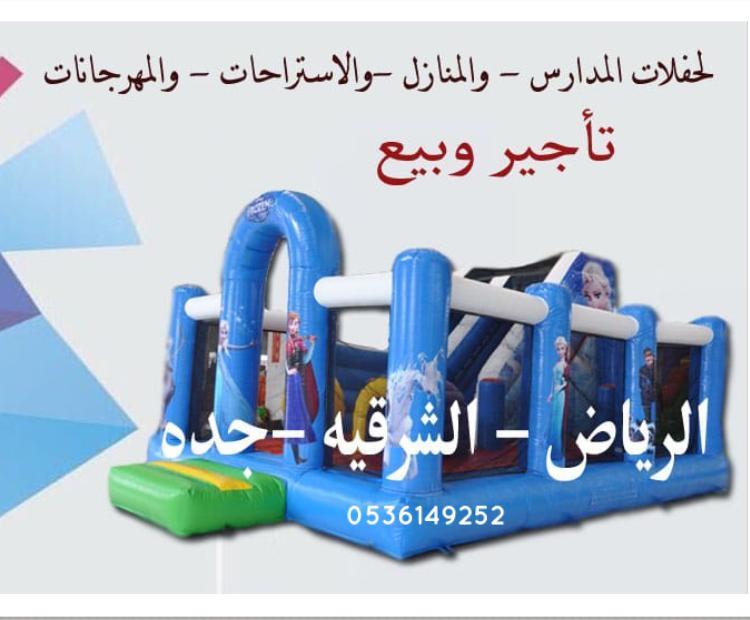 الاحتفال الانيق، ملاعب صابونية، نطيطات، زحليقات، زحاليق، للبيع والتأجير في الرياض جده الشرقيه مكه  P_1467tuu7w1