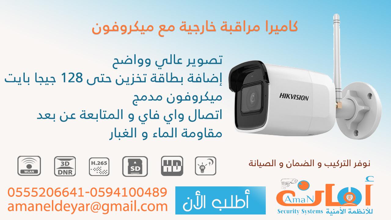 كاميرا مراقبة خارجية مع ميكروفون P_1563jge1e3