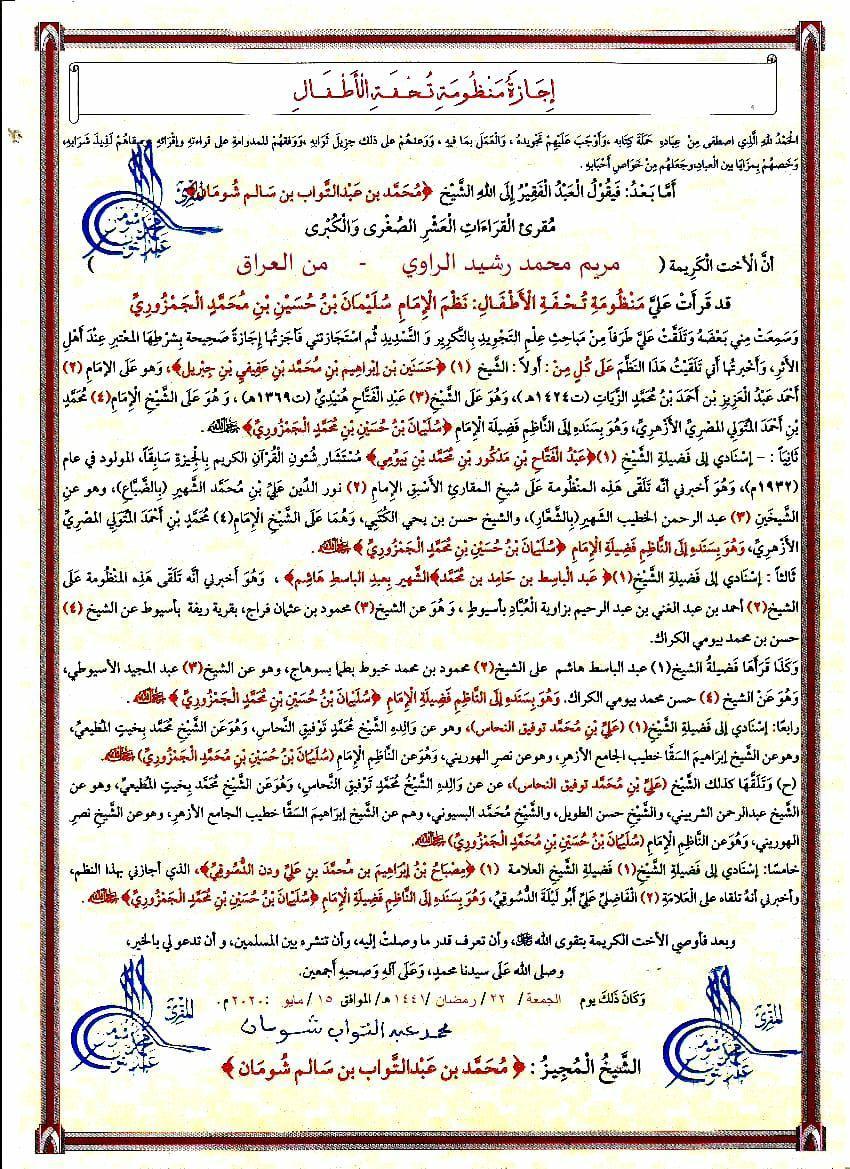 """إجازات  دورة  """" تحفة الأطفال """" لفضيلة الشيخ محمد شومان ..  مبارك لكن طالباتنا الفضليات  P_1598tusff2"""
