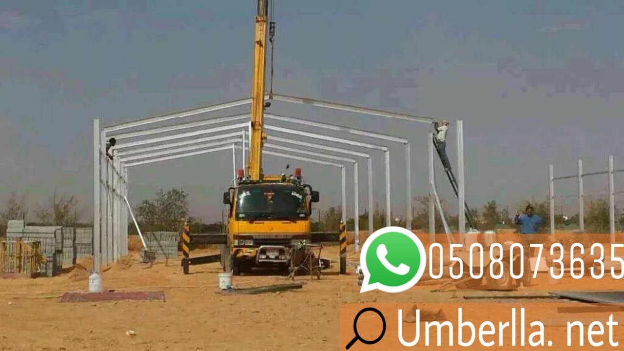 انشاء وبناء المستودعات تصميم هناجر اسعار الهناجر 0508073635