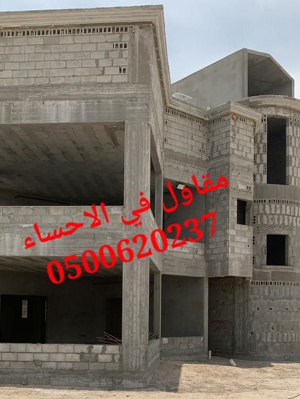 مقاول عظم الاحساء , 0500620237 , مقاول , متخصصون باعمال البناء في الاحساء و الهفوف ,  P_16627rbya5