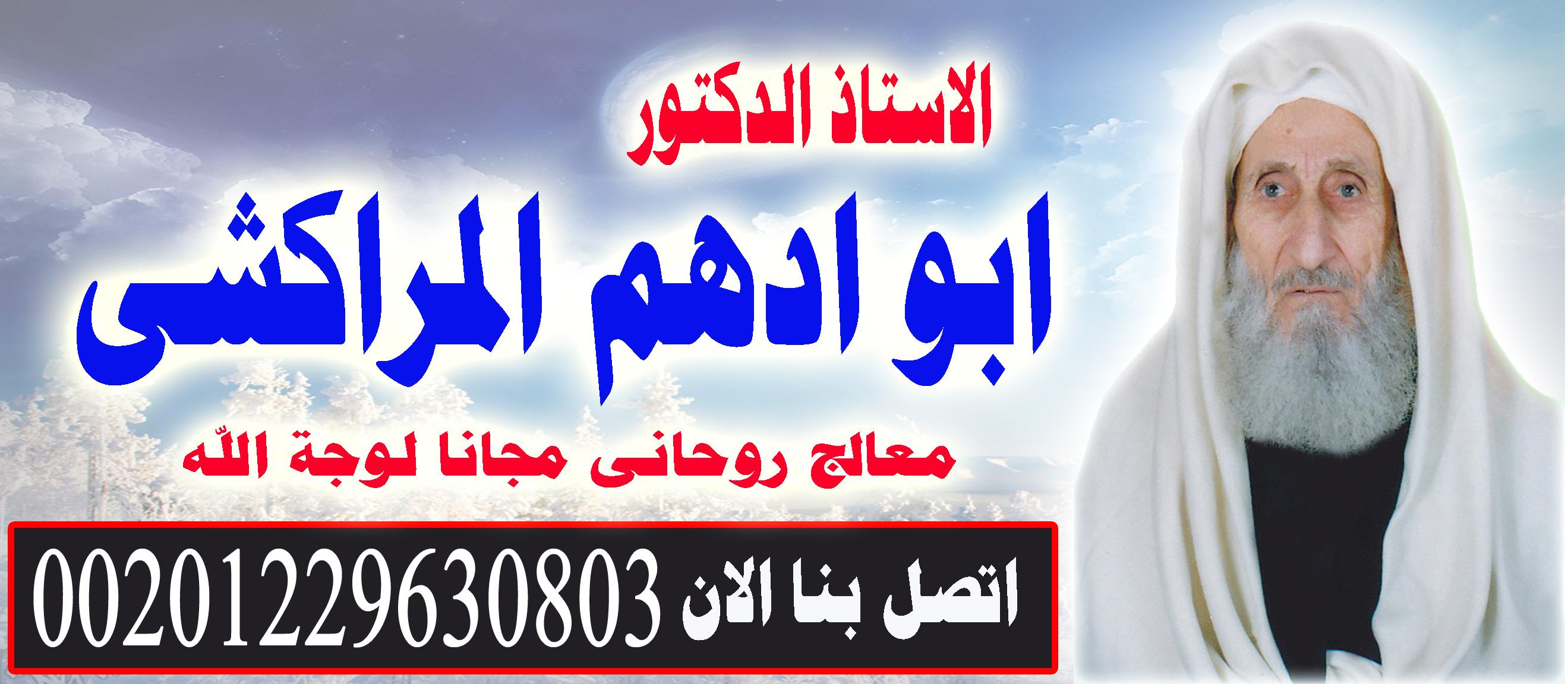 الشيخ روحاني المشاكل الحبيب 00201229630803 p_16679oazu1.png
