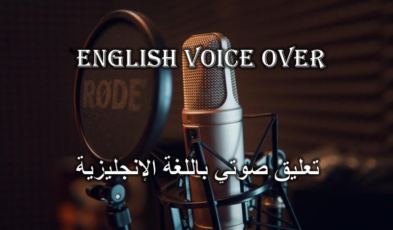 تعليق صوتي باللغة الإنجليزية 30 ثانية بصوت قوي يسعدني تقديم