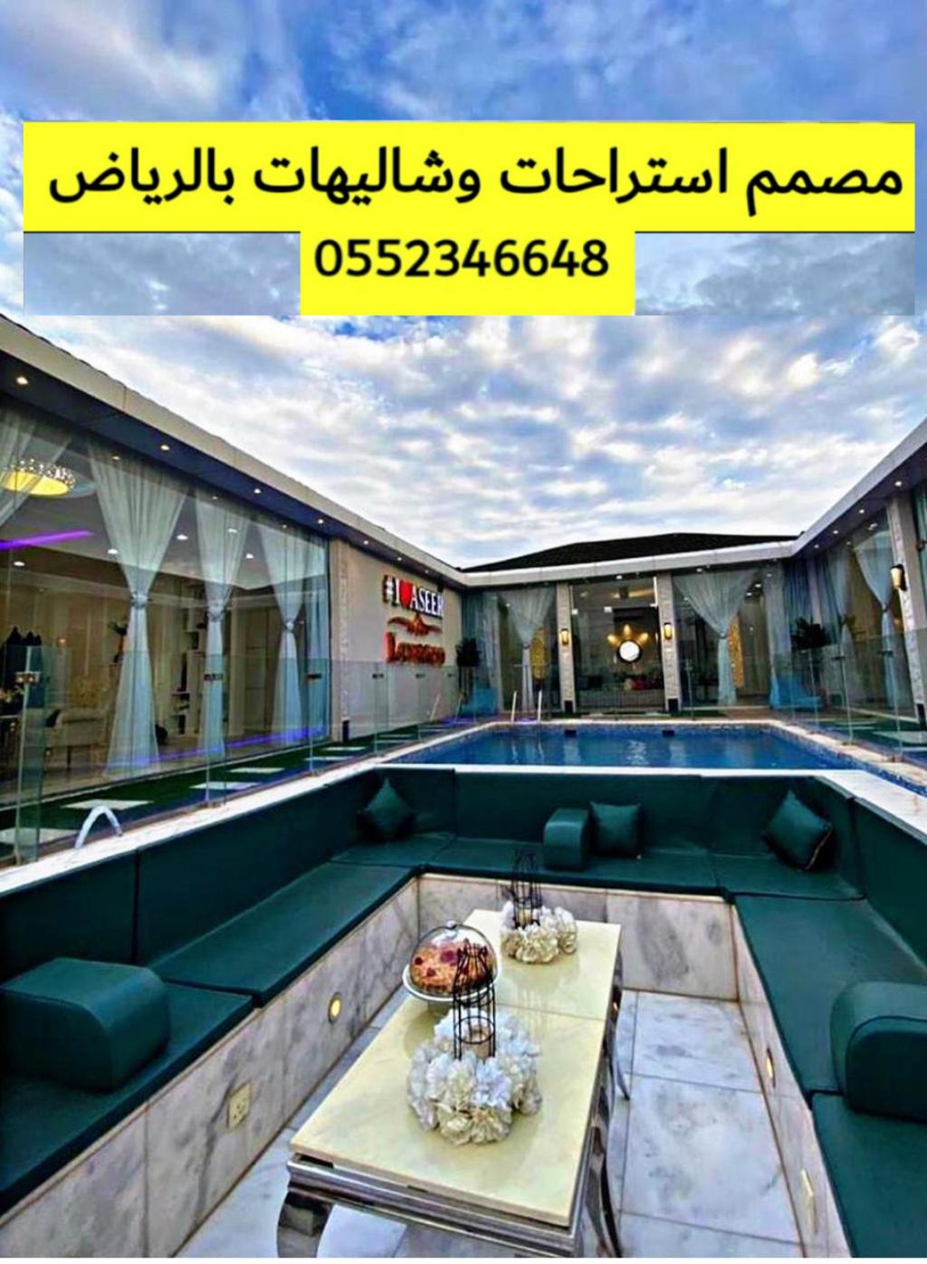 ٥ مصمم استراحات وشاليهات في الرياض 0552346648 مهندس تصميم استراحات بالرياض  P_1758uls214