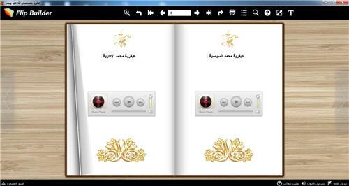 الكتاب الصوتي عبقرية محمد صلى الله عليه وسلم للحاسب تقلب صفحاته وتستمع P_1763c9ww22