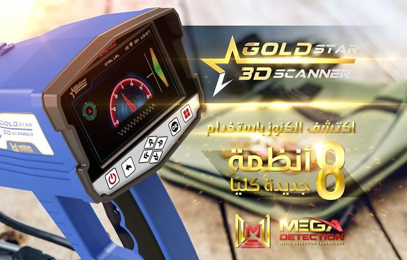 جهاز كشف الذهب جولد ستار ثري دي سكانر  P_1842y54fd1
