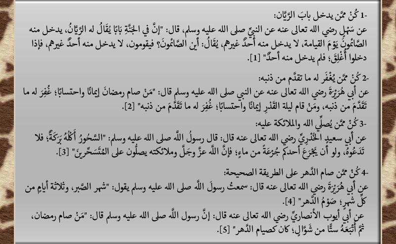 كن ولا تكن في رمضان P_1932cf4w41