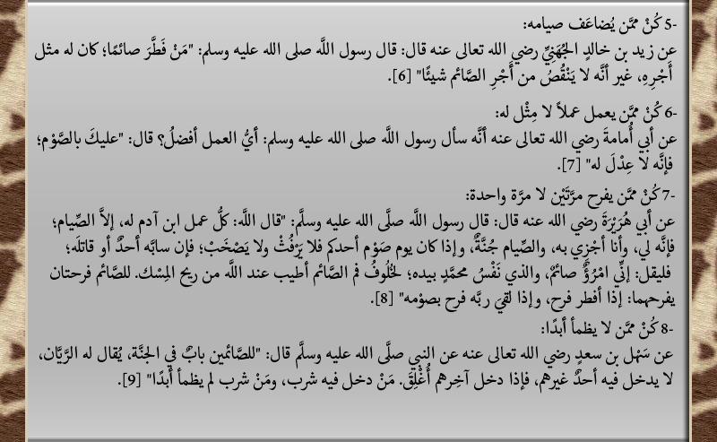 كن ولا تكن في رمضان P_1932lqna91