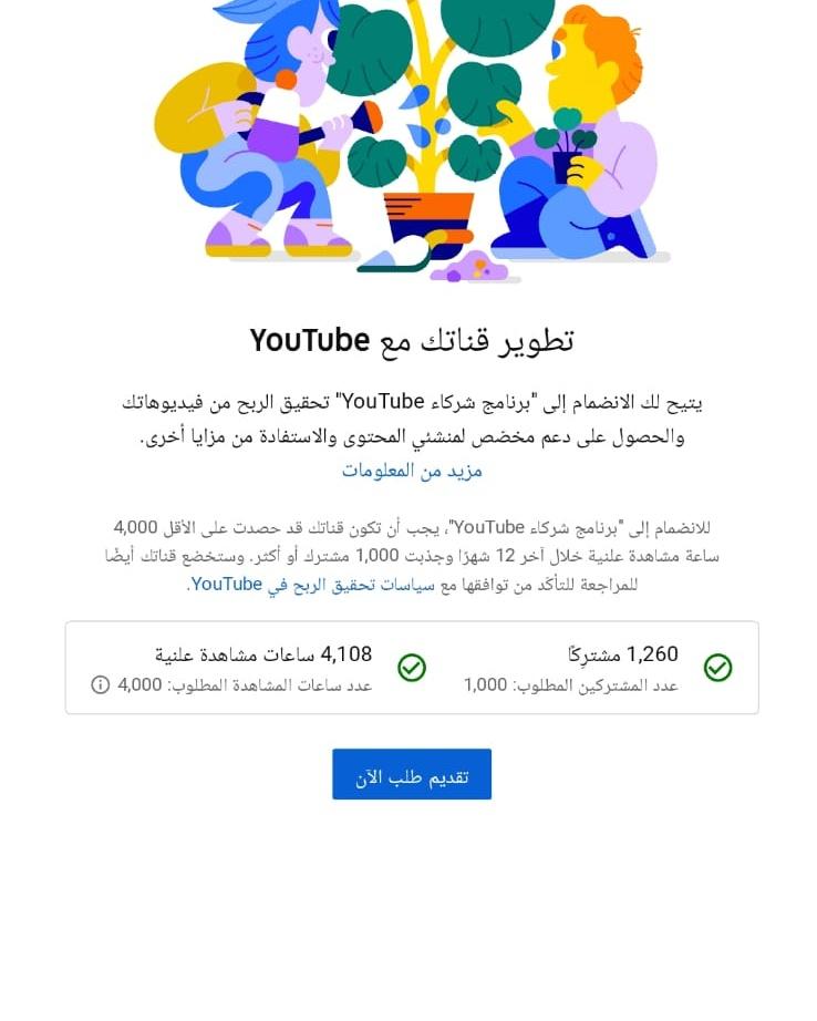 زيادة عدد المتابعين والمشاهدات وتفعيل الربح علي اليوتيوب والانستجرام والفيسبوك والتيك توك