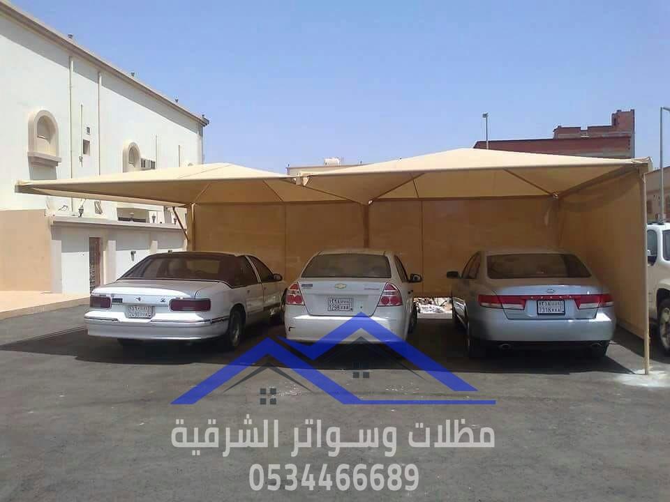 تفصيل مظلات في الدمام , 0534466689 لكافة الاستخدمات P_2063d997e5