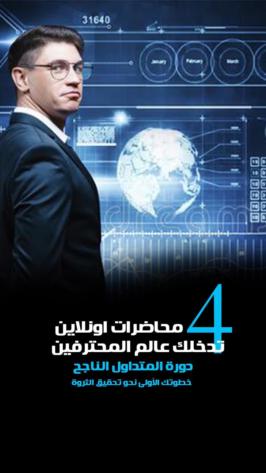 الأكاديمية العربية لتعليم التداول Daddy p_210057q7p6sjej3.jp