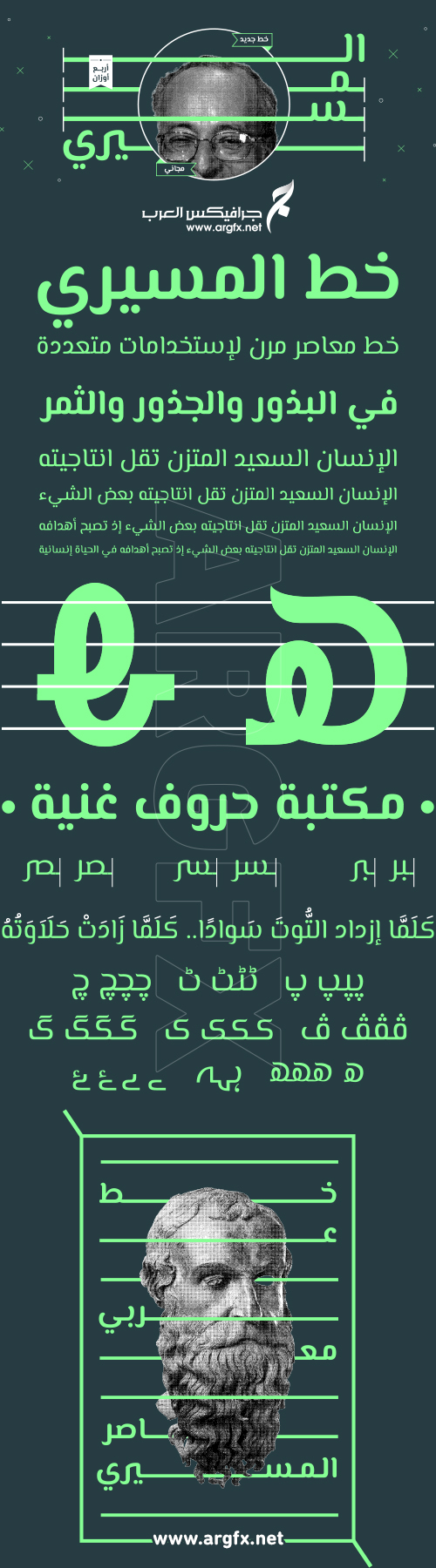 El Messiri Arabic Font Family