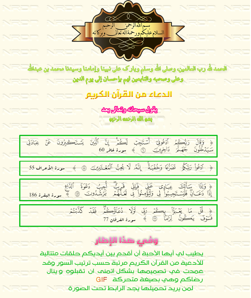 الدعاء من القرآن الكريم(23)