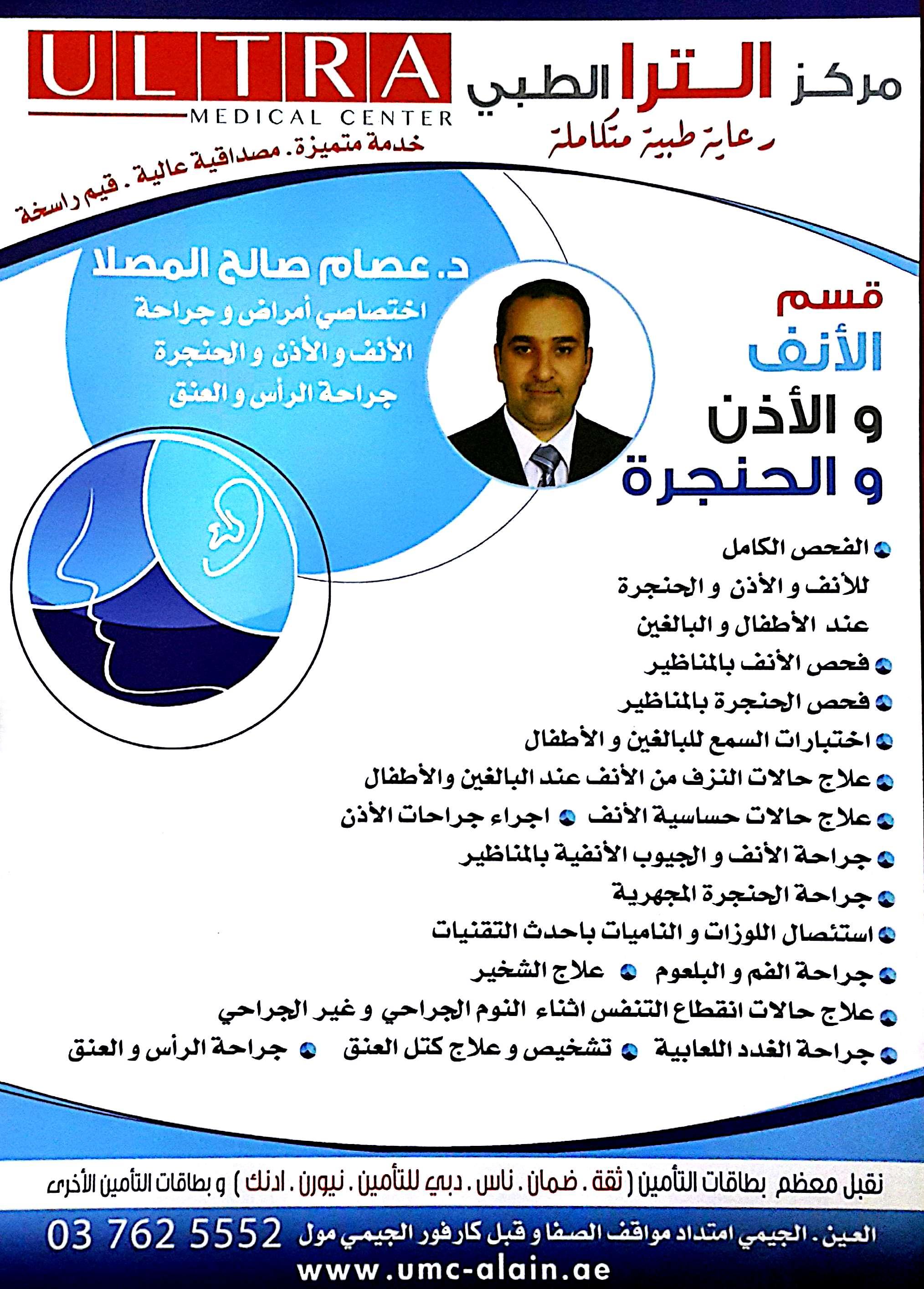 مركز الترا الطبي بمدينة العين , الجيمي 037625552 P_509jiyag3