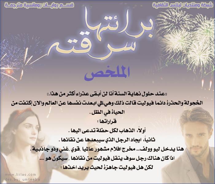 104- براءتها العزاوي