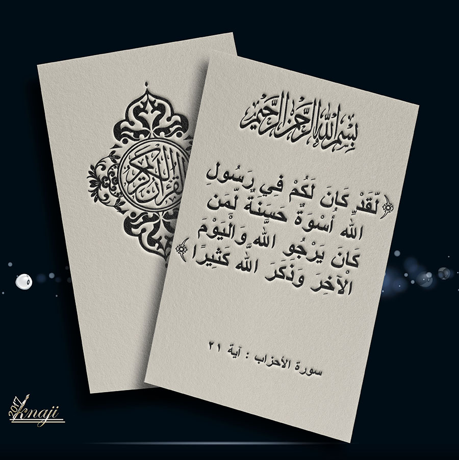 آيات من القرآن الكريم  ( لَّقَدْ كَانَ لَكُمْ فِي رَسُولِ اللَّهِ أُسْوَةٌ حَسَنَةٌ  )