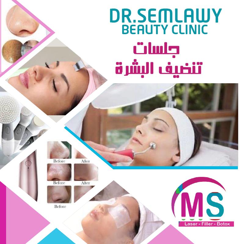 جلسات تنظيف البشره مع الدكتور محمد السملاوى P_769hu58g1