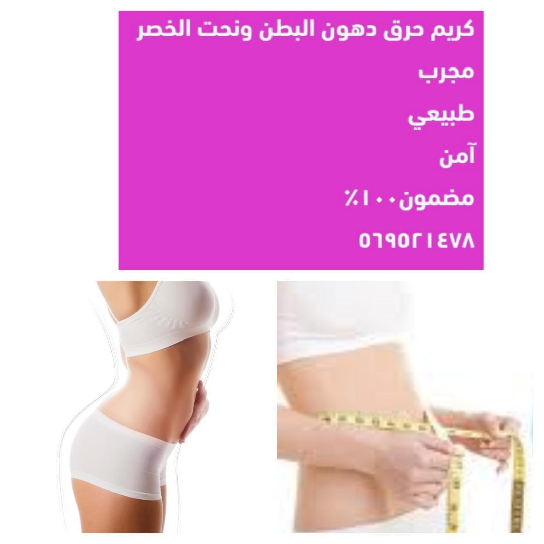كريم تنحيف الدهون ونحت الجسم والترهلات p_808cdvvj2.jpg