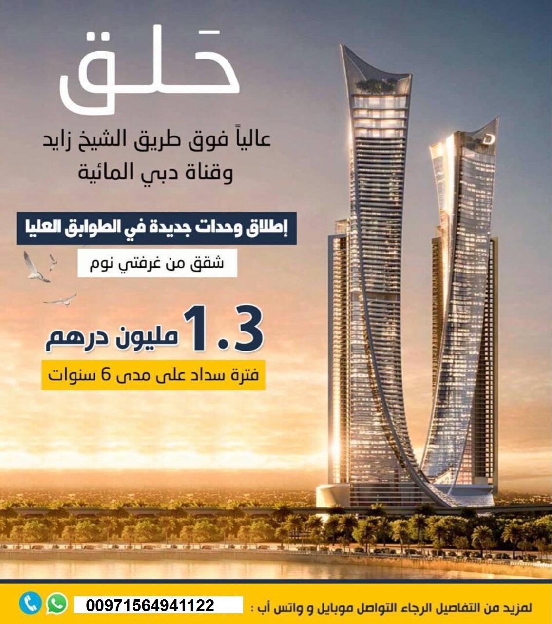 امتلك وحدتك السكنية أو الفندقيه في دبي P_917i43od1